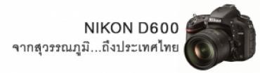 NIKON D600 จากสุวรรณภูมิ...ถึงประเทศไทย