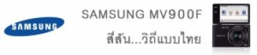 SAMSUNG MV900F สีสัน...วิถีแบบไทย