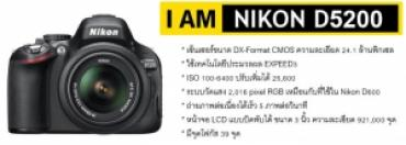 Nikon ประกาศเปิดตัวกล้อง DSLR รุ่นใหม่ตามที่ทั่วโลกคาดการณ์ไว้