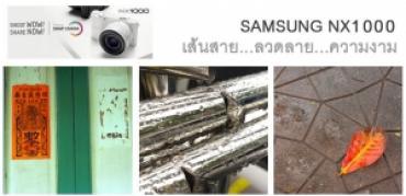 Review SAMSUNG NX1000 เส้นสาย...ลวดลาย...ความงาม