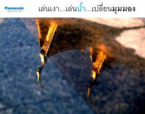 เล่นเงา...เล่นน้ำ...เปลี่ยนมุมมอง