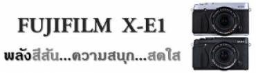 FUJIFILM  X-E1 พลังสีสัน...ความสนุก...สดใส