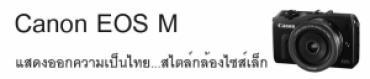 Canon EOS M แสดงออกความเป็นไทย...สไตล์กล้องไซส์เล็ก