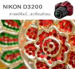 REVIEW Nikon D3200 ศาสตร์ศิลป์...สะท้อนตัวตน