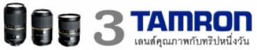 Tamron 3 เลนส์คุณภาพกับทริปหนึ่งวัน