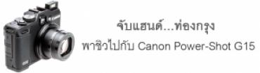 จับแฮนด์...ท่องกรุง พาชิวไปกับ Canon Power-Shot G15