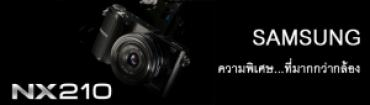 Samsung NX210 ความพิเศษ...ที่มากกว่ากล้อง