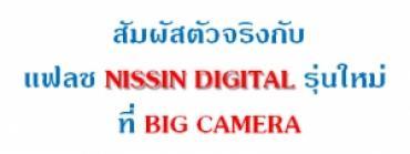 สัมผัสตัวจริงกับแฟลช NISSIN DIGITAL รุ่นใหม่ ที่ BIG CAMERA
