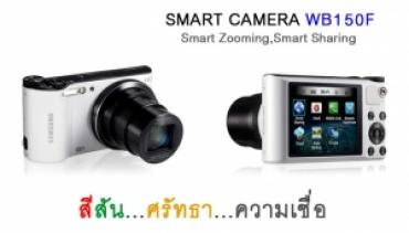 Review SMART CAMERA WB150F