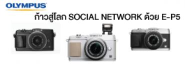 Olympus ก้าวสู่โลก Social Network ด้วย E-P5