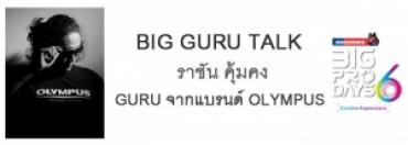 BIG GURU TALK ราชัน คุ้มคง GURU จากแบรนด์ OLYMPUS