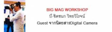 BIG MAG WORKSHOP บี-ชิดชนก วิทยวิโรจน์ Guest จากนิตยสาร Digital Camera
