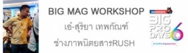 BIG MAG WORKSHOP เอ๋-สุริยา เทพกัณฑ์ ช่างภาพนิตยสาร RUSH