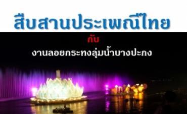 สืบสานประเพณีไทยกับงานลอยกระทงลุ่มน้ำบางปะกง
