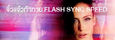 FLASH SYNC SPEED จิ๋วแจ๋วท้าทาย