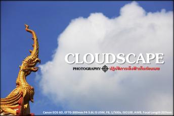 CLOUDSCAPE PHOTOGRAPHY ปฏิบัติการเล็งฟ้าเก็บก้อนเมฆ