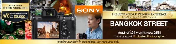 Sony The Advanced Of Premium Experience Photo Workshops 2018