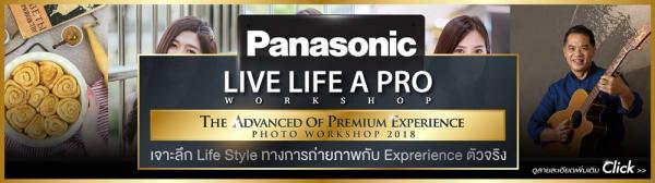 Panasonic The Advanced Of Premium Experience Photo Workshops 2018