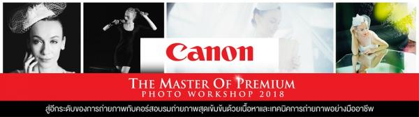 Canon The Master of Premium Photo Workshops 2018