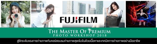 Fujifilm The Master of Premium Photo Workshops 2018