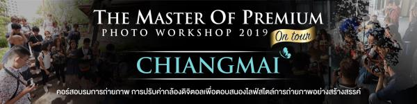 THE MASTER OF PREMIUM PHOTO WORKSHOP ON TOUR CHIANGMAI