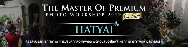 THE MASTER OF PREMIUM PHOTO WORKSHOP ON TOUR HATYAI