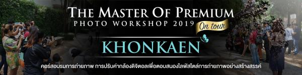 THE MASTER OF PREMIUM PHOTO WORKSHOP ON TOUR KHONKAEN