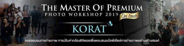 THE MASTER OF PREMIUM PHOTO WORKSHOP ON TOUR NAKORN SATCHASRIMA