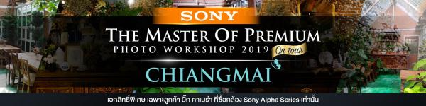 Sony The Master of Premium Photo Workshops 2019