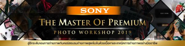 Sony The Master of Premium Photo Workshops 2019