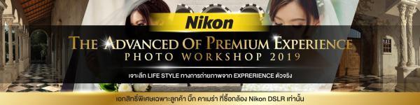 Nikon The Advanced Of Premium Experience Workshop 2019