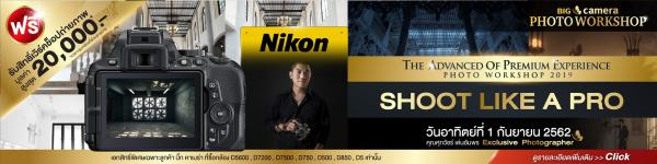 Nikon The Advanced Of Premium Experience Workshop 2019
