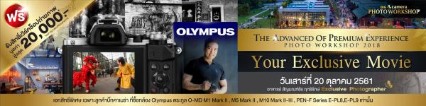 Olympus The Advanced Of Premium Experience Photo Workshops 2018