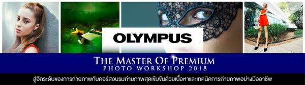 Olympus The Master of Premium Photo Workshops 2018