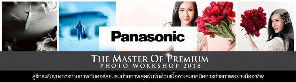 Panasonic The Master of Premium Photo Workshops 2018