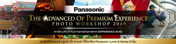 Panasonic The Advanced Of Premium Experience Photo Workshops 2019
