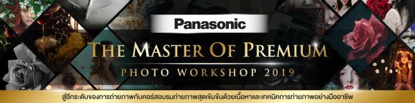 Panasonic The Master of Premium Photo Workshops 2019