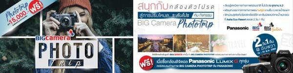 Panasonic Photo Trip By BIG Camera 2018