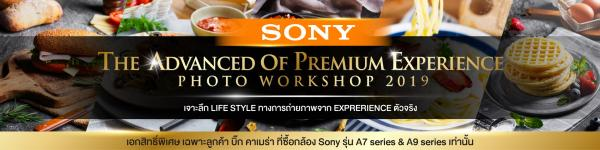 Sony The Advanced Of Premium Experience Photo Workshops 2019