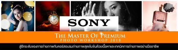 Sony The Master of Premium Photo Workshops 2018