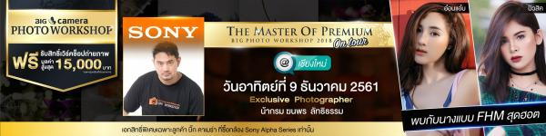 Sony The Master of Premium Photo Workshops 2018