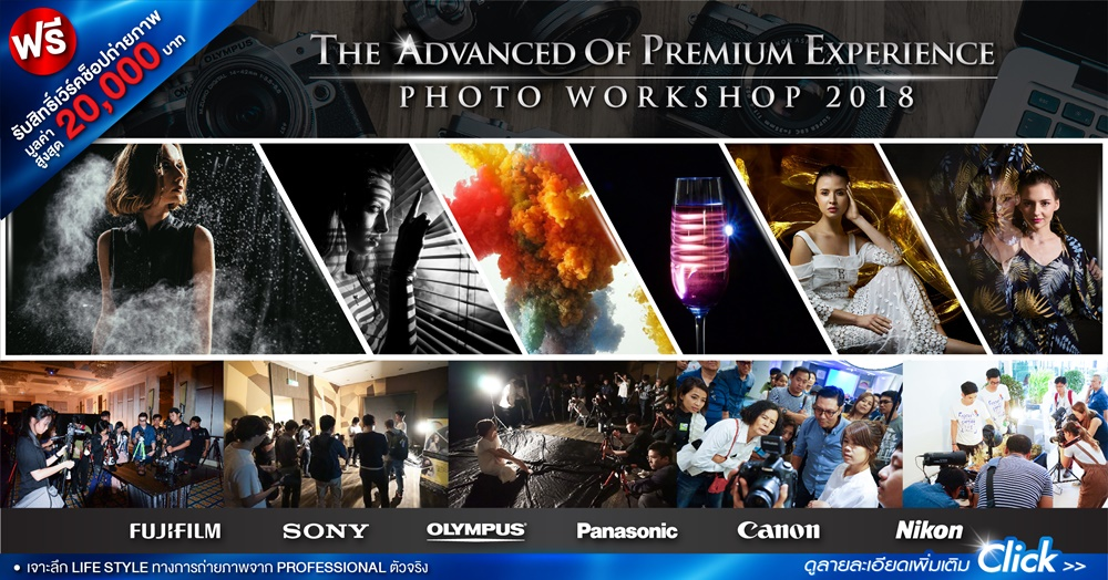 The Advanced Of Premium Experience Workshop 2017