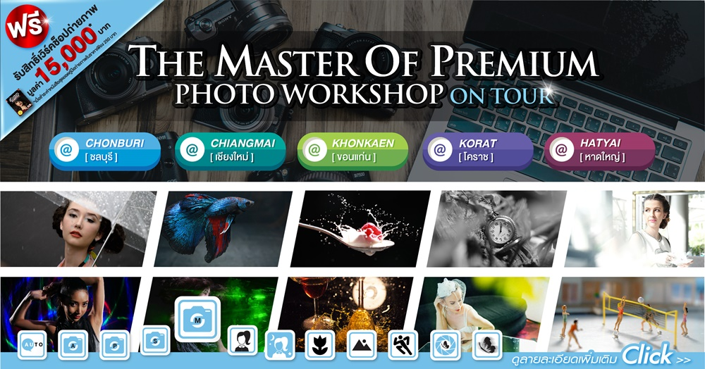 The Master of Premium Workshop On Tour