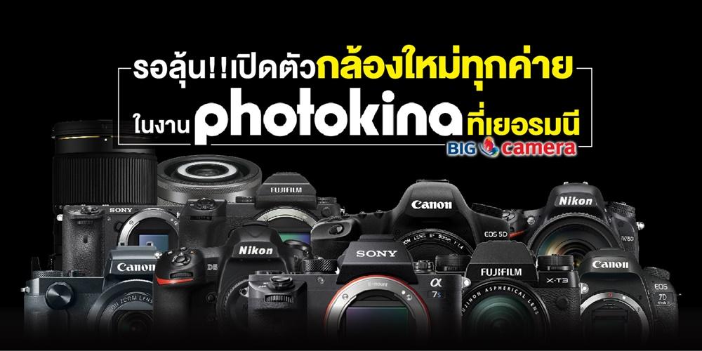 รอลุ้น!!! เปิดตัวกล้องใหม่ทุกค่ายในงาน Photokina ที่เยอรมนี