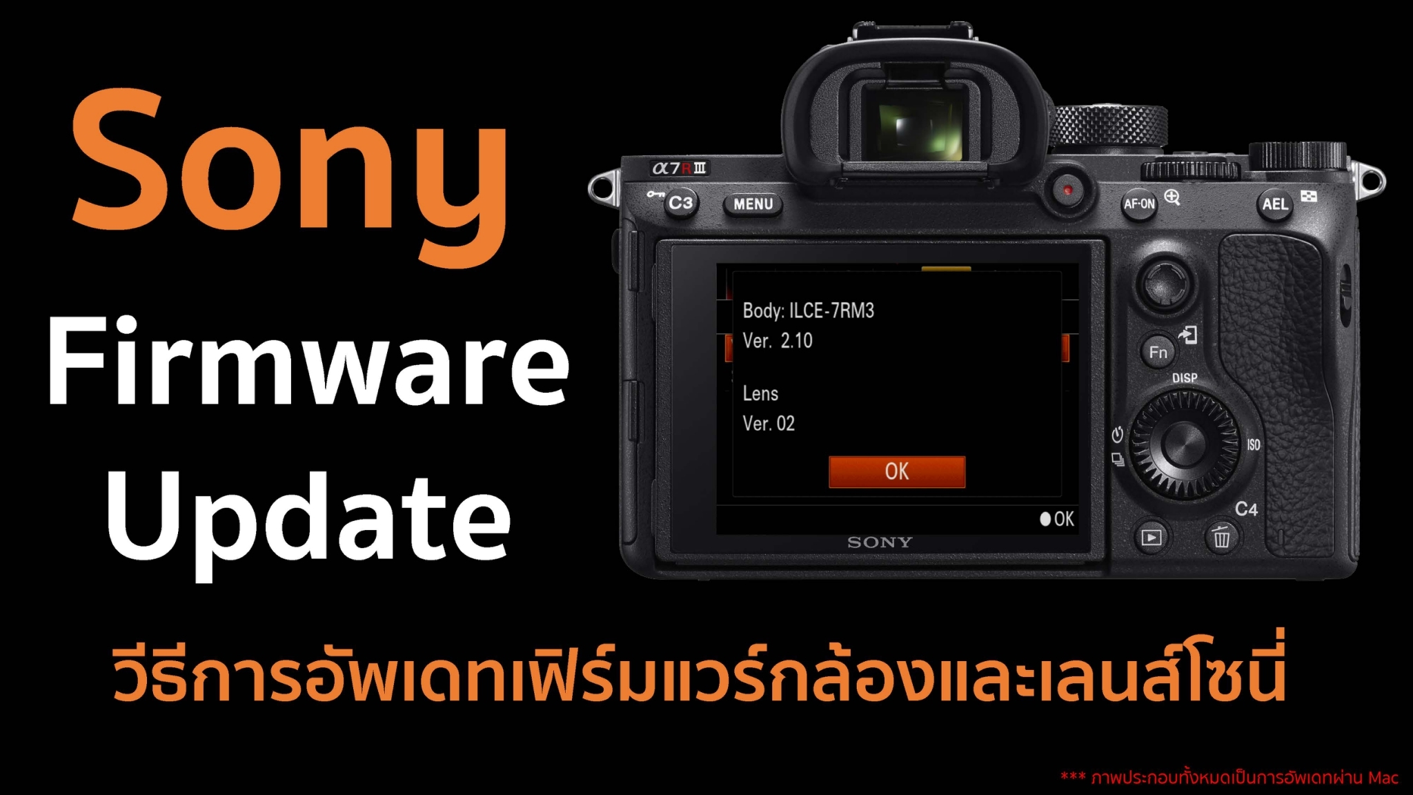 download update firmware for sony a7iii